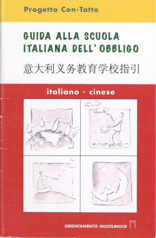 Guida alla scuola italiana dell