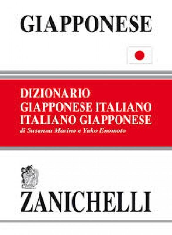Dizionario Giapponese-Italiano/ Italiano-Giapponese
