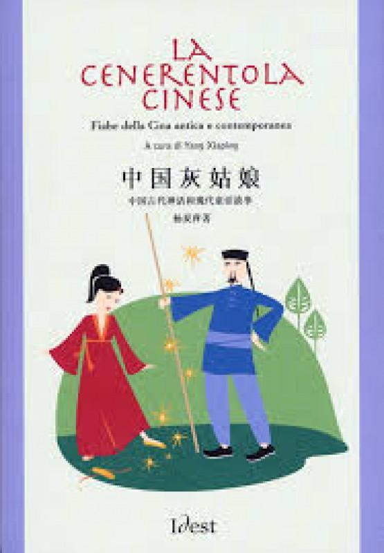 La Cenerentola cinese. Fiabe dalla Cine antica e contemporanea